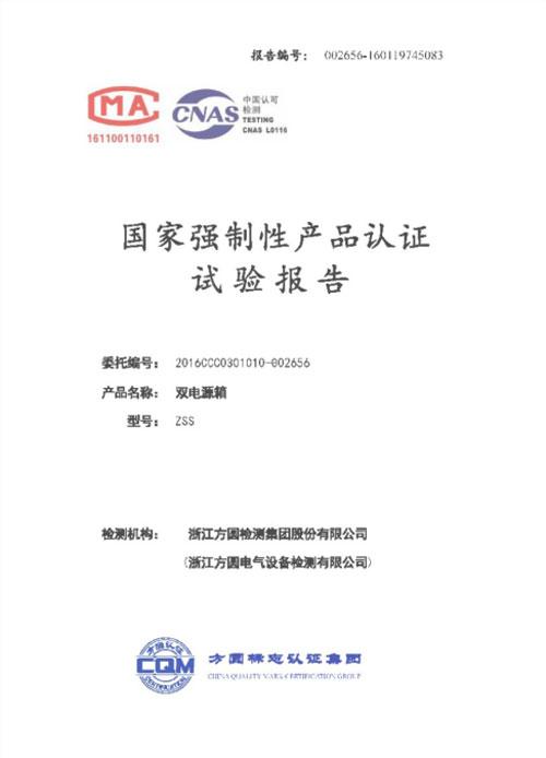 31-ZSS双电源箱-试验报告.jpg