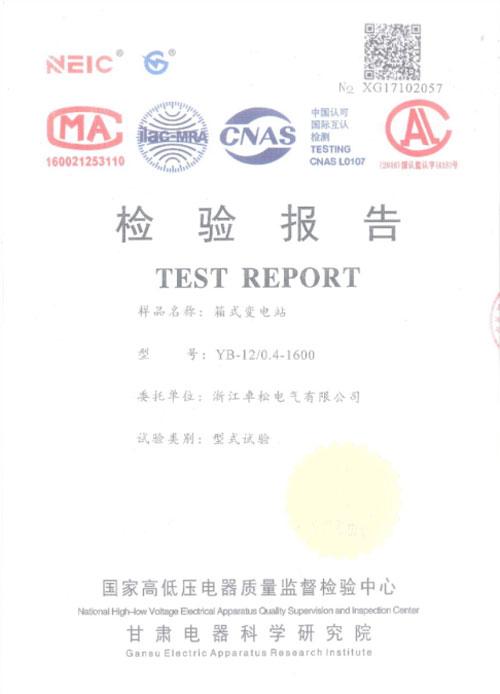 26-YB-12-0.4-1600检验报告.jpg