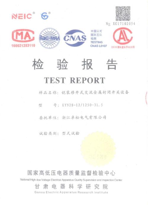 25-KYN28-12-1250-31.5检验报告.jpg