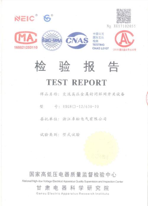 24HXGN口-12-630-20检验报告.jpg