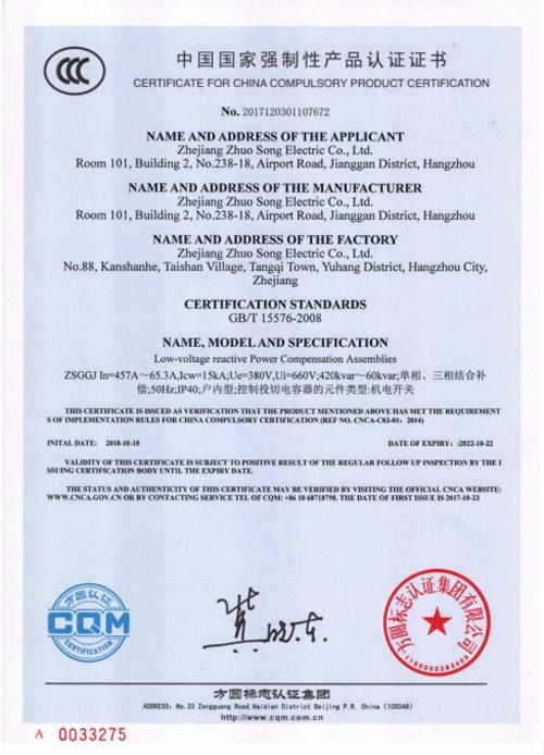 13-ZSGGJ低压无功补偿装置-认证证书.jpg