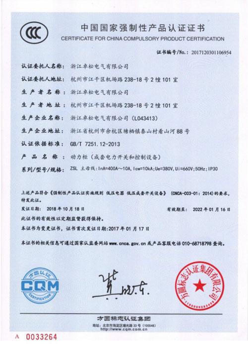 10-ZSL动力柜-认证证书.jpg