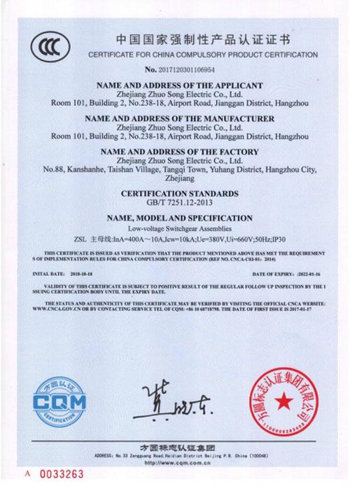 09-ZSL动力柜-认证证书.jpg