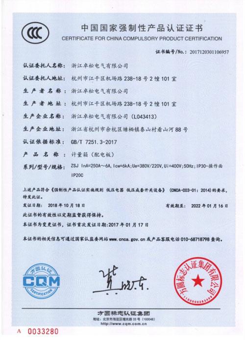 08-ZSJ计量箱-认证证书.jpg