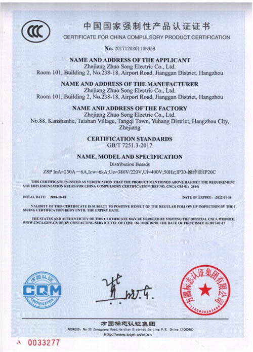 03-ZSPbv伟德体育app官网-认证证书.jpg