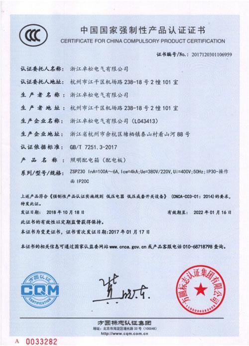 02-ZSPZ30照明配电箱-认证证书.jpg