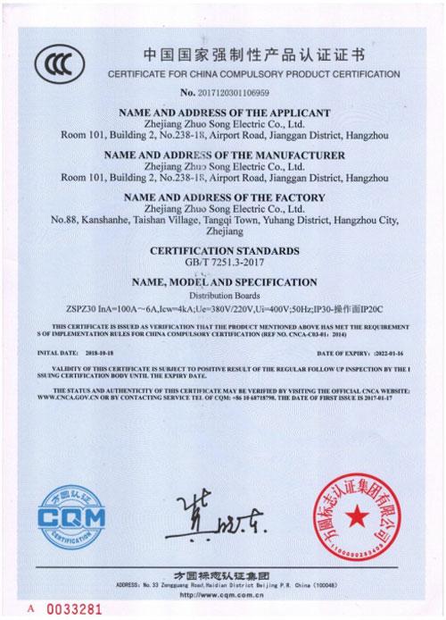 01-ZSPZ30照明bv伟德体育app官网-认证证书.jpg