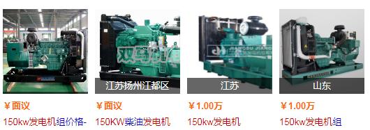 150kw发电机赁