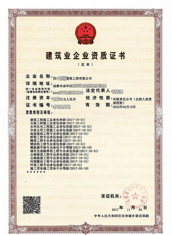 杭州建筑资质买卖