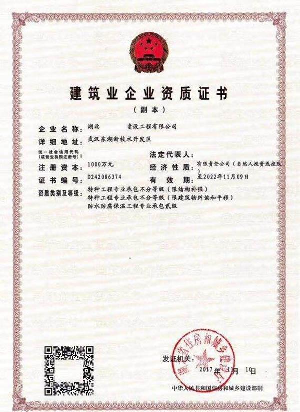 杭州建筑资质代办