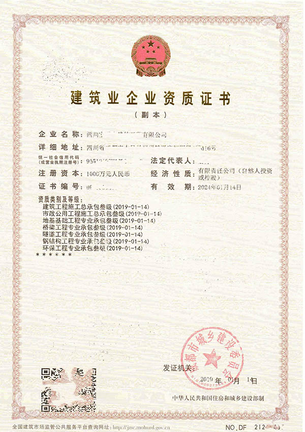 杭州建筑企业资质