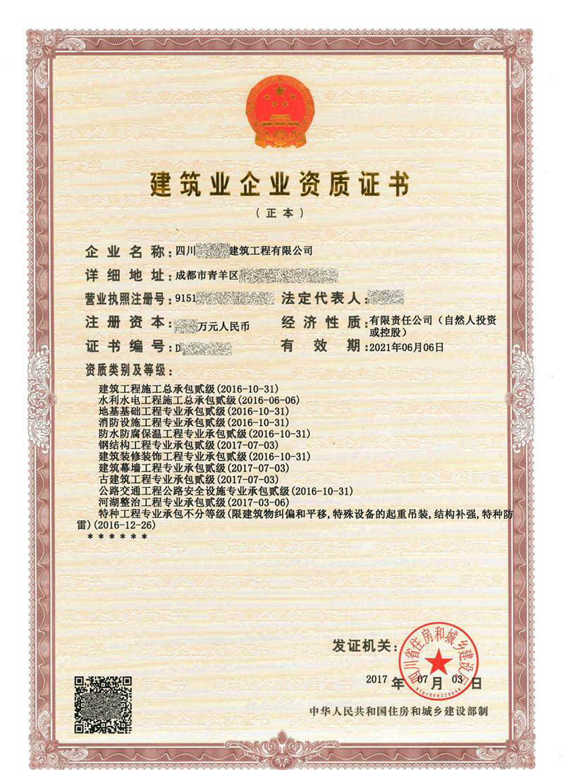 杭州建筑企业资质办理