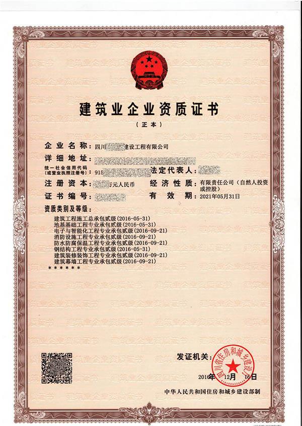 杭州建筑资质转让