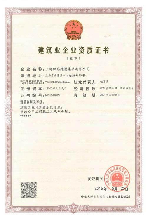 杭州建筑资质转让公司