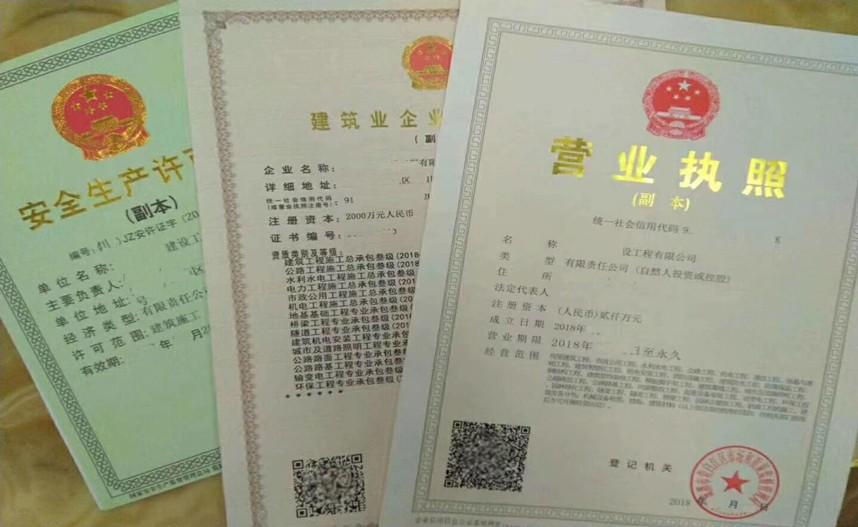 杭州个体商户资质办理