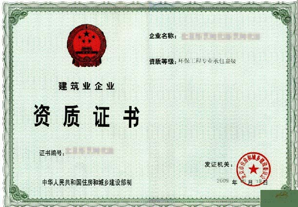 建筑资质证书