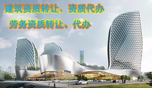 建筑企业资质转让