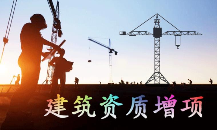 建筑资质增项