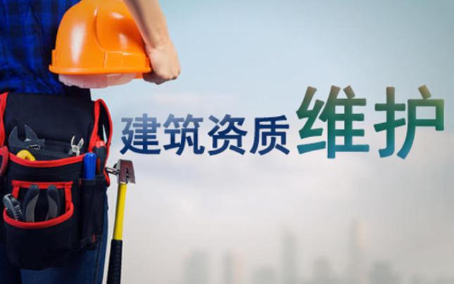 建筑企业资质维护