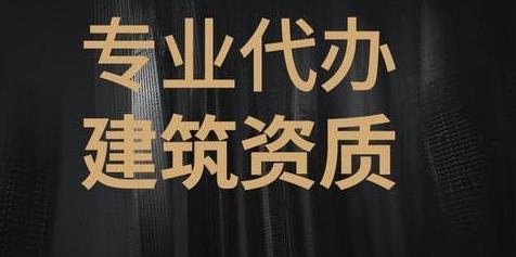 杭州建筑资质升级