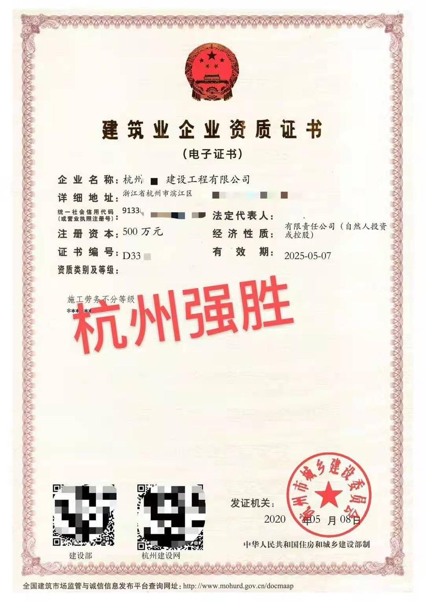 施工劳务资质证书