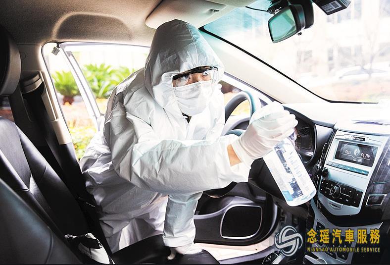 上海念瑶租车消毒