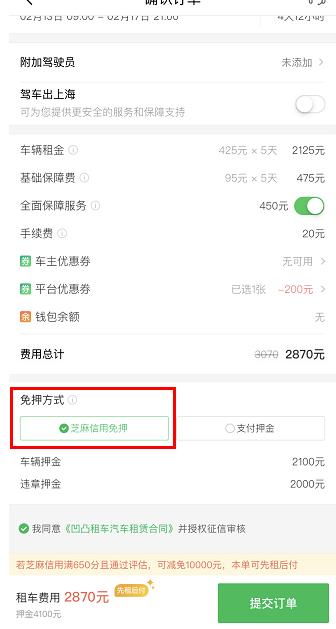 上海租车押金