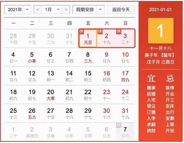 念瑶租车分享2021年元旦假期