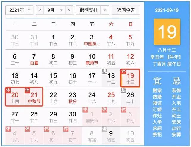 念瑶租车分享2021年中秋节假期