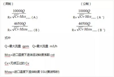 系数R的计算公式