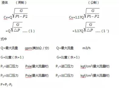 Cv值計算公式