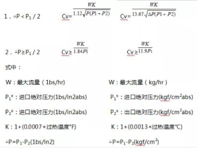 最小Cv值公式
