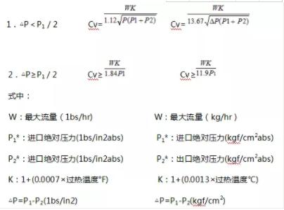 水蒸气计算公式