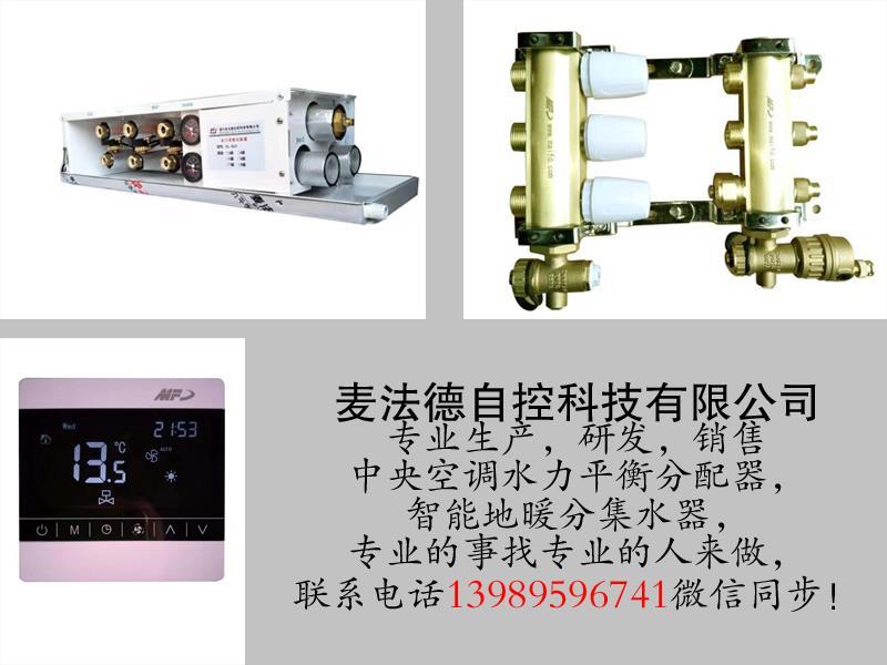 中央空调水力平衡分配器