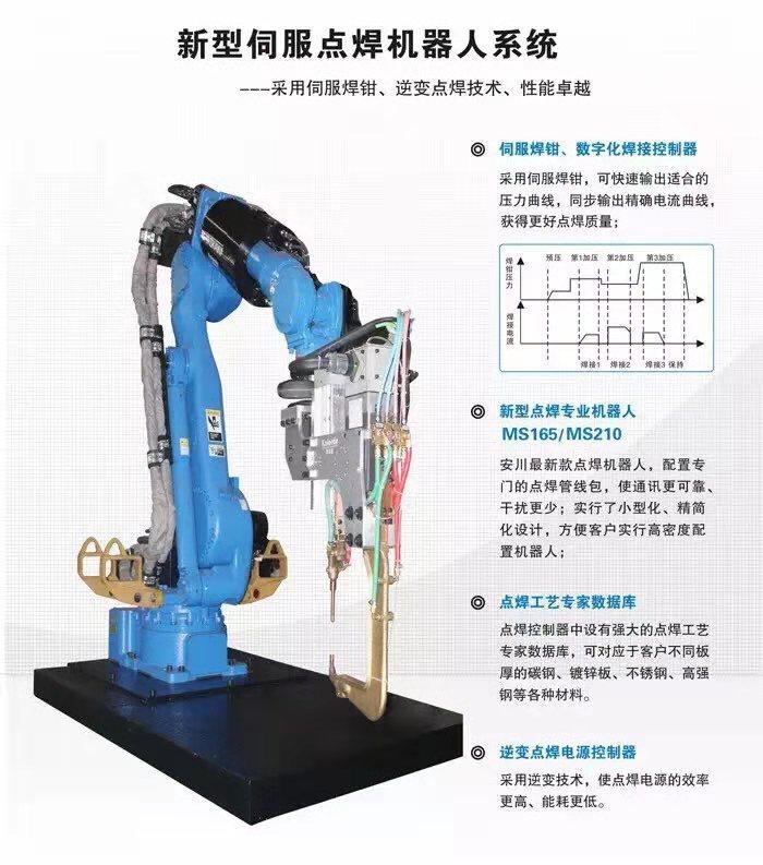 点焊机器人.jpg