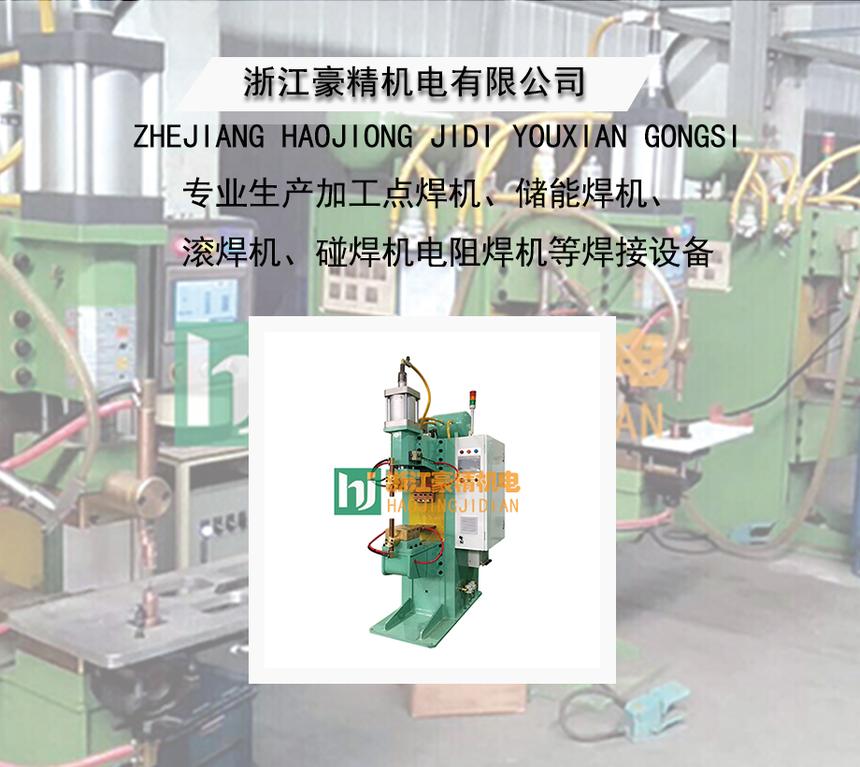 自动螺母中频逆变点焊机厂家