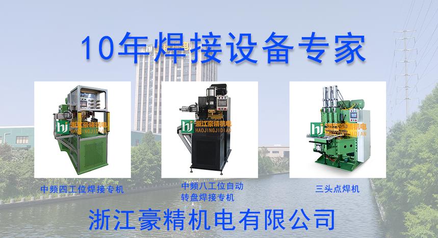 焊接设备厂家