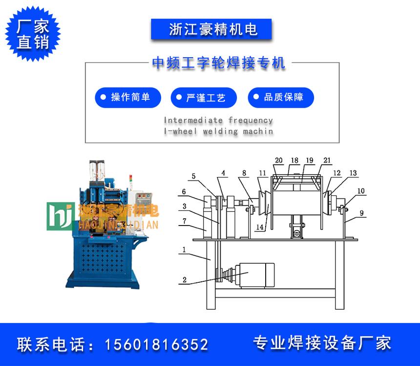 中频工字轮焊接专机图片