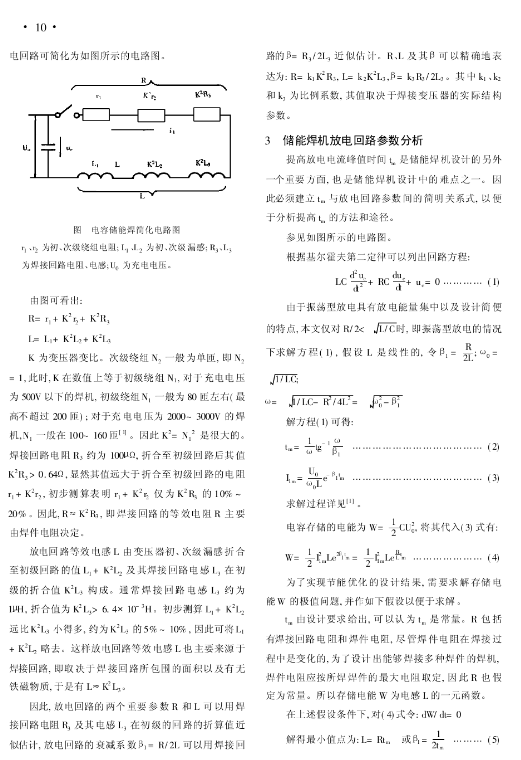 电容储能焊机电路设计图