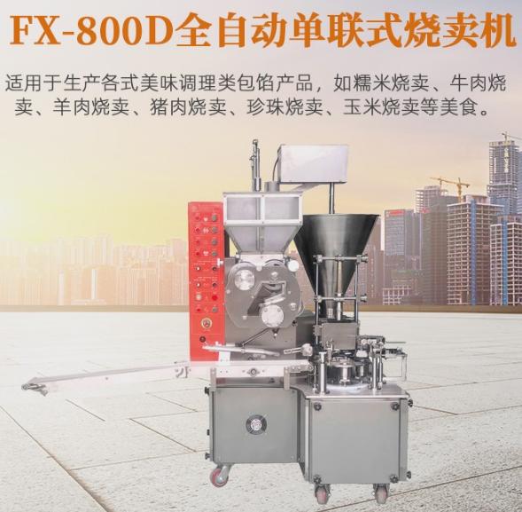 FX-800D全自动单联烧卖机