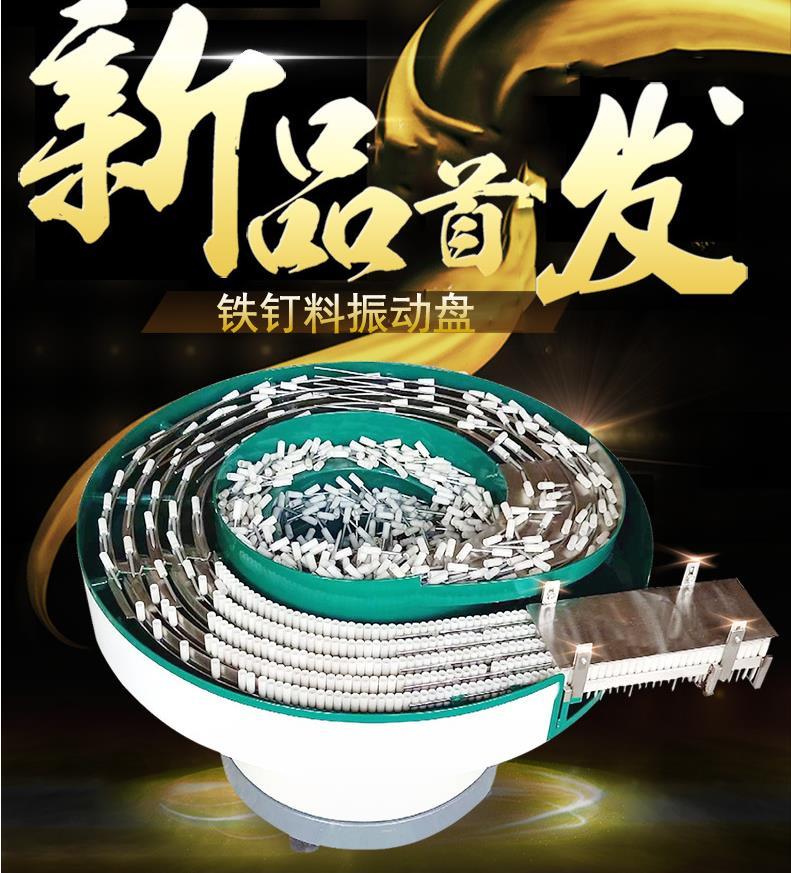 杭州振动盘厂家振动盘新品
