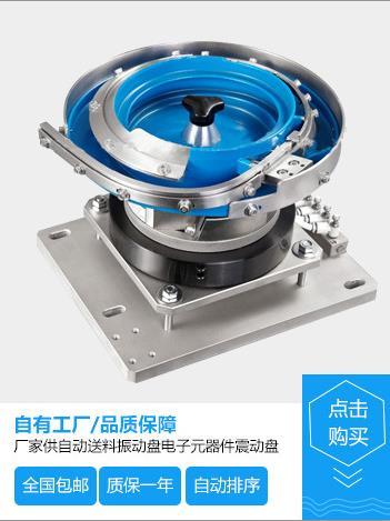 自动送料振动盘电子元器件振动盘.jpg