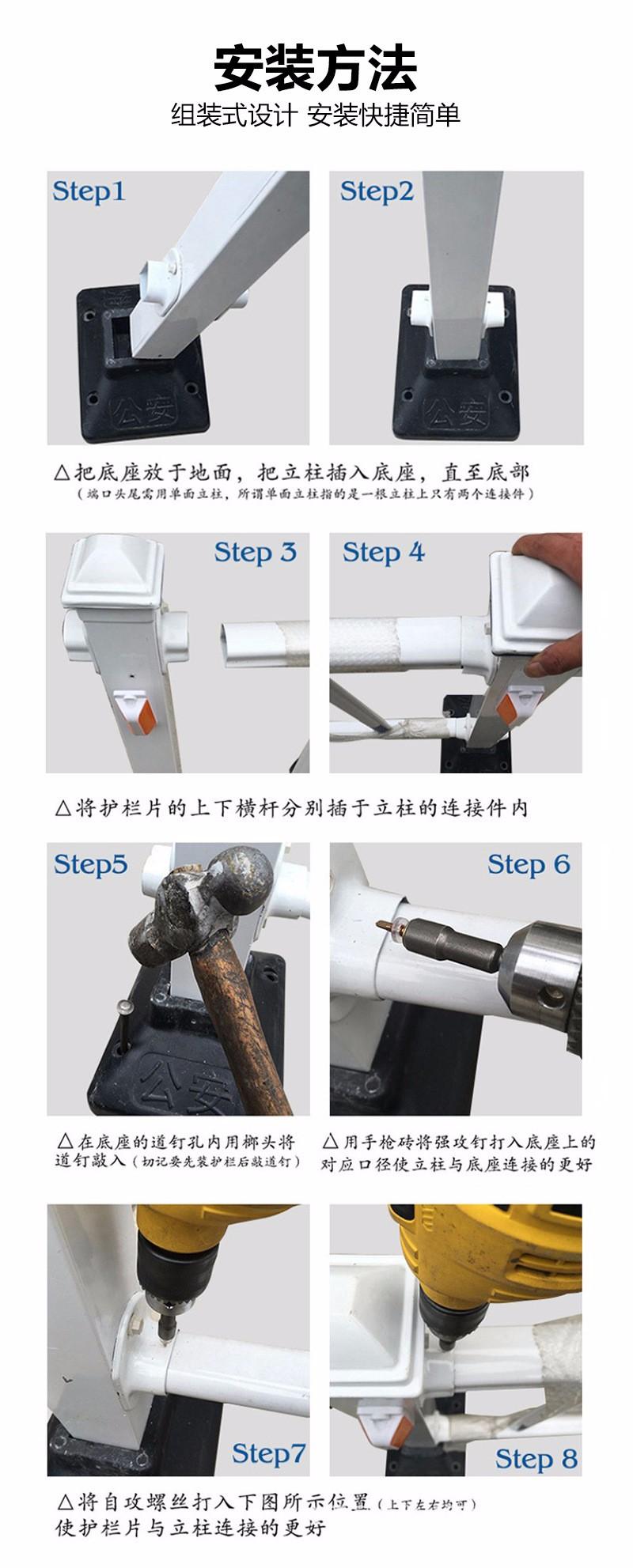 PVC塑钢护栏安装方法
