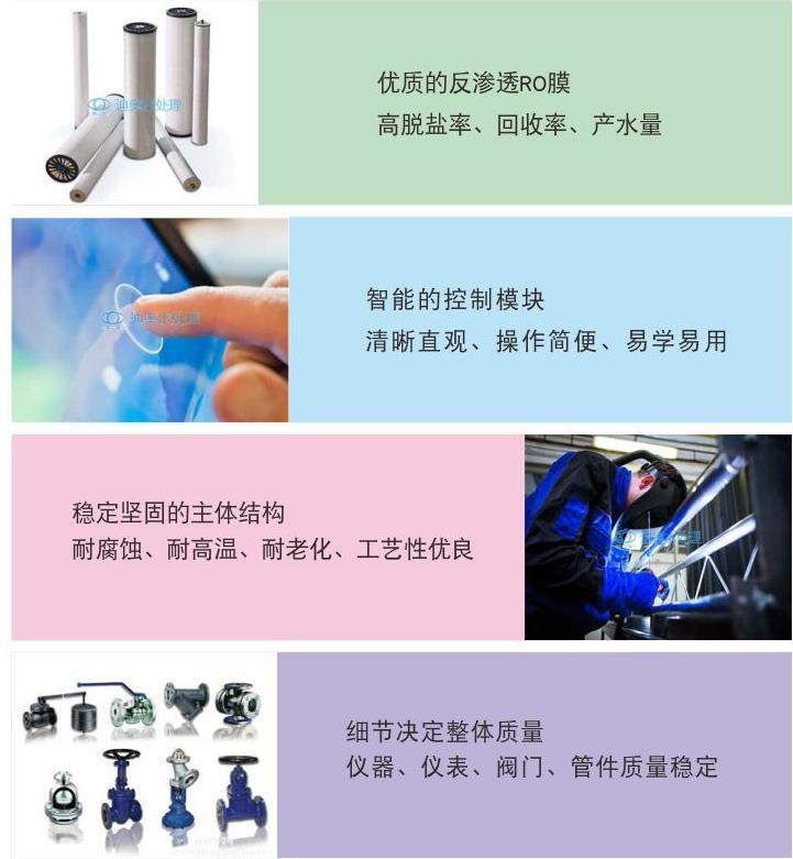 定制0.25T反渗透水处理设备产品特点