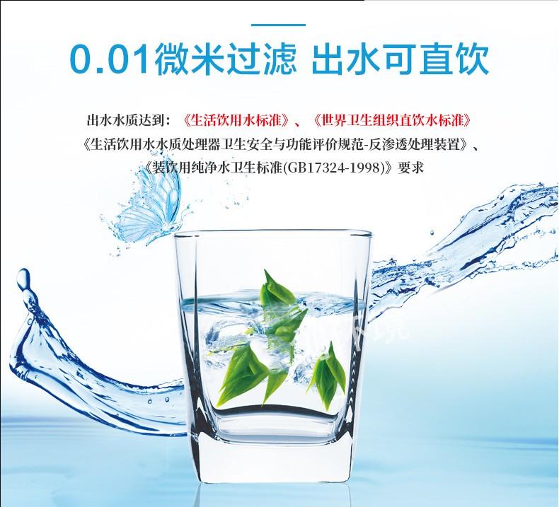 0.01微米过滤,出水可直饮.jpg