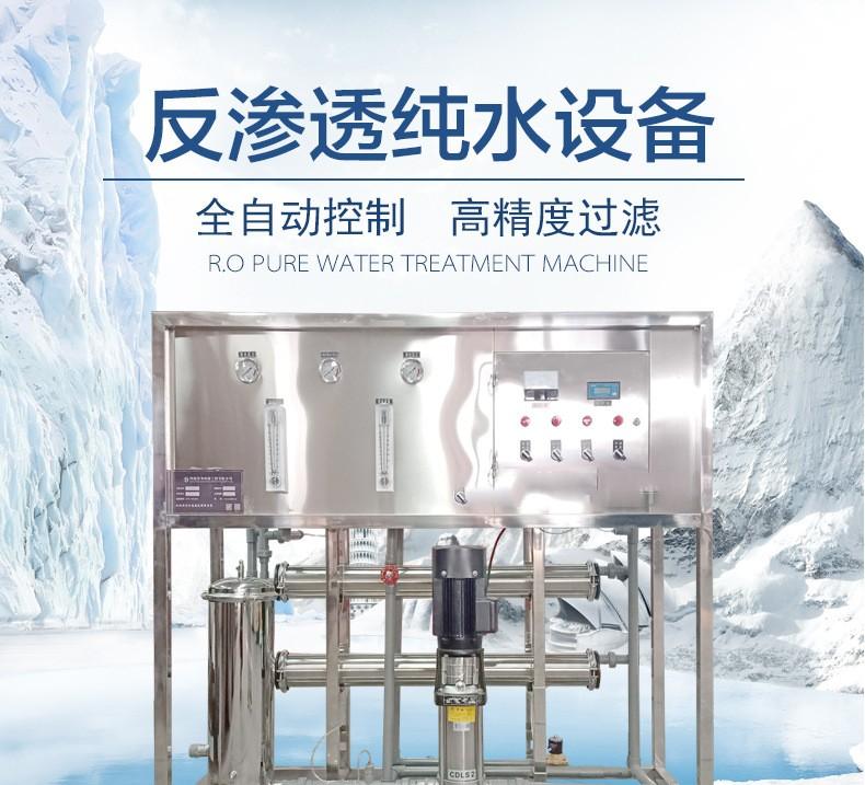 反渗透纯水设备3.jpg