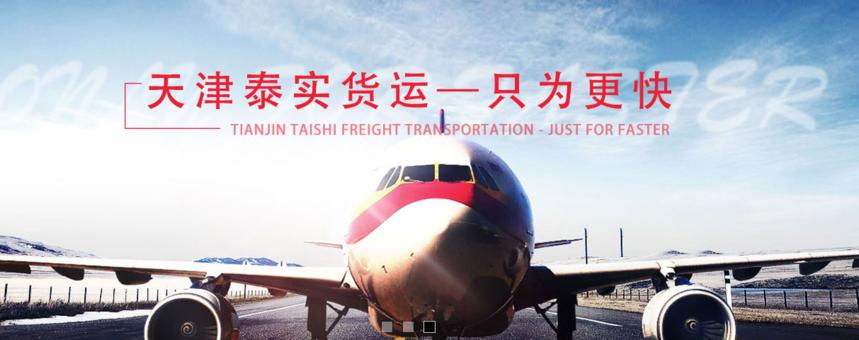 天津泰实航空货运