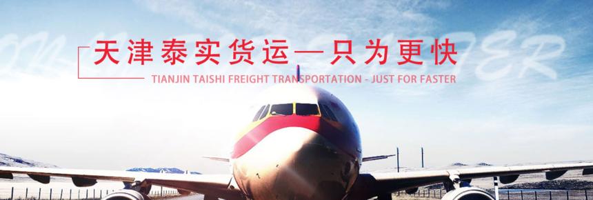 天津泰实空运企业