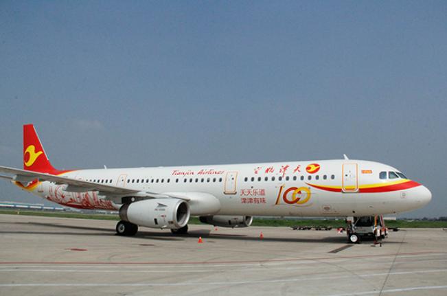 天津航空运输企业