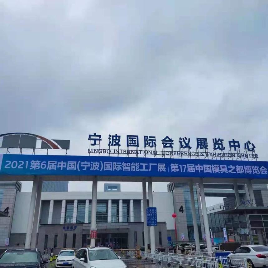 宁波国际会议展览中心